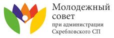 Молодежный совет при администрации Скребловского сельского поселения