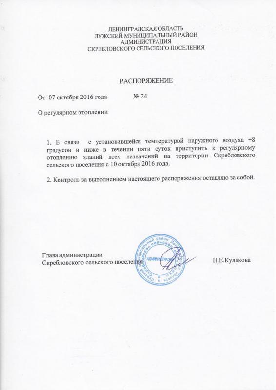 rasporyazhenie-po-otopleniyu_1