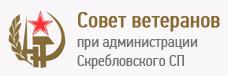 Совет ветеранов при администрации Скребловского сельского поселения